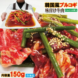 楽天市場 韓国風プルコギ味付け牛肉 冷凍品 150g入 焼肉 バーベキュー そうざい男しゃく
