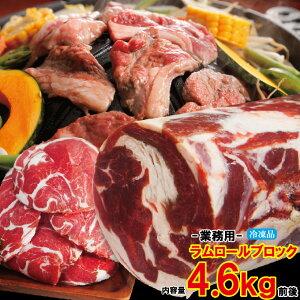 ラムロールブロック冷凍約4.6kg業務用【成吉思汗】【北海道の味】【焼肉】