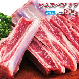骨付き仔羊肉ラムスペアリブ標準500g冷凍 約16ピース【ジンギスカン】【500g以下になる場合があります】【仔羊】