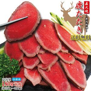 【送料無料】鹿肉刺身たたき生食用約180gブロック冷凍 2セット以上購入でおまけ付き【刺し身】【生食】【珍味】