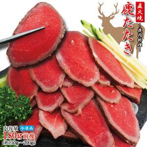鹿肉刺身たたき生食用約180gブロック冷凍【刺し身】【生食】【珍味】