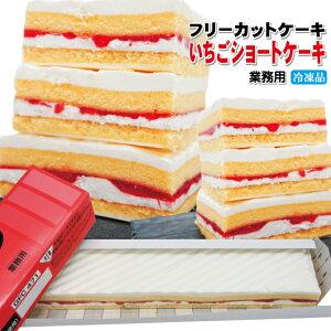 【いちごショートケーキ】すぐ解凍でいつでも食べれるフリーカットケーキ375g冷凍【業務用】【フレック】【味の素】