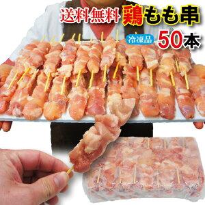 【送料無料】50本入り タイ産鶏もも肉串 生肉冷凍 味付けなし 男しゃく1本当/49円+税【焼鳥】【串】【やきとり】【国産に負けない旨さ】【焼肉】【もも】【焼き鳥】