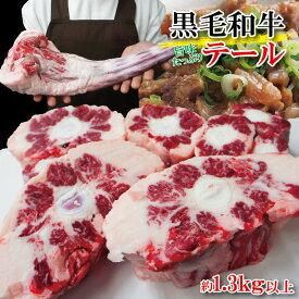 【数量限定】国産黒毛和牛テールカット済み1頭分 冷凍 1.3kg以上 個体差ございますので1.3kg以下の場合もあります【煮込み】【尻尾】