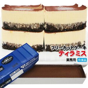 【ティラミス】すぐ解凍でいつでも食べれるフリーカットケーキ445g冷凍【業務用】【フレック】【味の素】