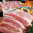 豚トロとろブロック1kg冷凍アメリカ・カナダ産【霜降り】【業務用】【カルビ】【焼肉用】