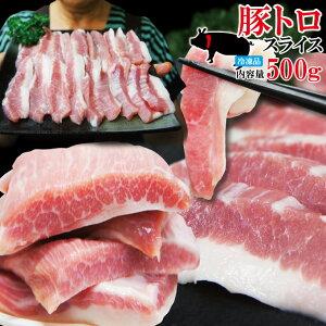 素材そのまま豚とろトロカルビ用500g冷凍アメリカ・カナダ産【霜降り】【焼肉】【国産に負けない】
