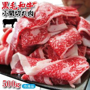 黒毛和牛こま切れ切り落とし500g冷凍 すき焼きや牛丼におすすめ【国産牛】【霜降り】【小間】【赤身】