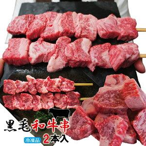 黒毛和牛 牛串100g×2本入冷凍【バーベキュー】【串焼】【焼鳥】【やきとり】【業務用にも最適】
