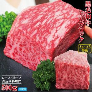 国産黒毛和牛ももブロック冷凍500g A4からA5等級クラス【モモ】【ローストビーフ】
