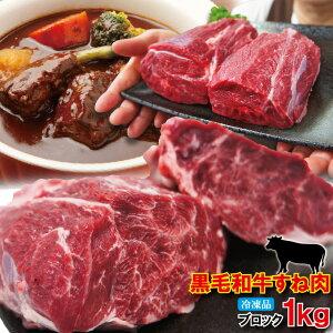 黒毛和牛すね肉1kg冷凍煮込み用【牛肉】【スネ肉】【チマキ】【ハバキ】【カレー】