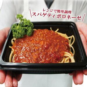 電子レンジで簡単調理 洋食屋の昔の味 ミートソーススパゲティ バリラ使用 ボロネーゼ パスタ めん 麺 お取り寄せグルメ