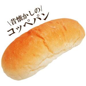 昔なつかしい給食の王道 こっぺぱん1個冷凍 揚げパンやサンドウィッチ ホットドッグ コッペパン パン屋の味 食パン