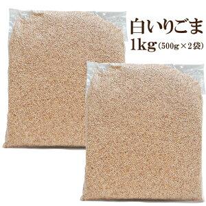 ポスト投函 白いりごま1kg(500gx2パック) 業務用 国内製造品 煎り 炒り ゴマ