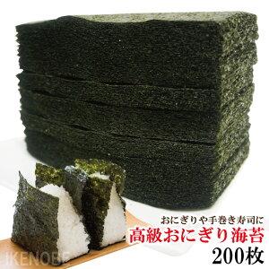 ポスト投函 おにぎり半切カット海苔のり200枚 香り高く 濃い緑色 上海苔 高級海苔 業務用
