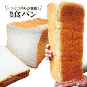 ふっくらもっちり冷凍食パン3斤 テーブルマーク 業務用 サンドイッチ用 サンドウィッチ パン粉