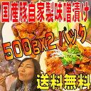 【送料無料】国産豚肉自家製味噌漬け訳あり1Kg 【500gX2パック入】 2セット以上購入で1パックおまけ付05P03Sep16