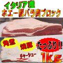 イタリア産ホエー豚ブロック1Kg入 角煮・焼豚・しゃぶしゃぶ・焼肉用10P09Jan16