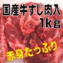 国産牛すじ1kg お肉たっぷり付いてます【牛スジ】【煮込み】【カレー】【煮込み】【赤身】10P03Dec16 ランキングお取り寄せ