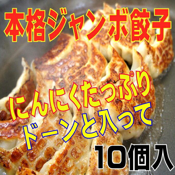 本格ジャンボ餃子 たっぷり10個入 ビックサイズ餃子10P26Apr14