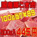 国産豚肉こま肉小間肉500g 冷凍 赤身たっぷり訳ありではありません05P03Sep16