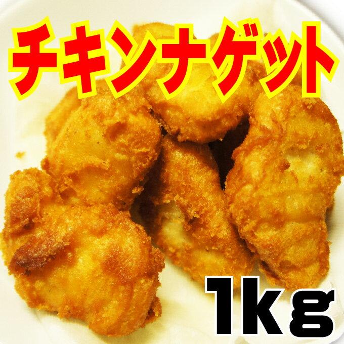 チキンナゲット1kg(40個〜42個入)【チキン】【ナゲット】【から揚げ】【唐揚げ】【からあげ】【冷凍食品】【お弁当】【お惣菜】【フライ】【業務用】10P03Dec16