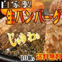 【送料無料】お買い得用手作り生ハンバーグ10個入 肉汁たっぷりジュ—シーお肉たっぷり10P23Aug15