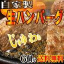 【送料無料】手作り生ハンバーグ6個入 肉汁たっぷりジュ—シーお肉たっぷり05P03Sep16