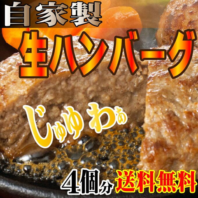 【送料無料】お試し用手作り生ハンバーグ4個入 肉汁たっぷりジュ—シーお肉たっぷり532P26Feb16