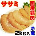 国産鶏ササミ2kg入 冷蔵発送 訳ありではないけどこの格安【業務用】【鶏肉】【とり肉】【唐揚げ】【鳥肉】【サラダ】【鍋】【当注文】05P03Sep16