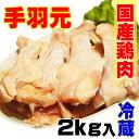 国産鶏手羽元2kg入 冷蔵配送 訳ありではないけどこの格安【業務用】【鶏肉】【とり肉】【鳥肉】【唐揚げ】【鍋】【当注文】05P03Sep16