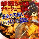 【お試し価格】自家製煮込み焼豚チャーシュー訳あり不揃い たれ付 338g