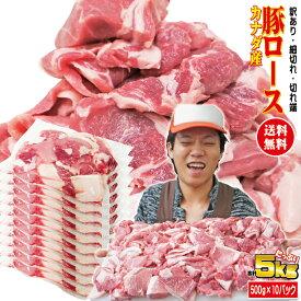 【送料無料】カナダ産豚ロース細切れ・切れ端・訳あり500gX10袋入 半冷凍・完全冷凍を選んだ場合完全に凍結していない場合があります