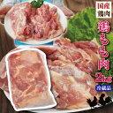 国産鶏モモ肉 2Kg入 冷蔵 からあげ用など【冷凍ではありません】【当注文】05P03Sep16