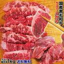 【送料無料】国産黒毛和牛 希少部位めがね 霜降りカルビ焼き肉用1kg(500g×2パック)2セット以上購入でおまけ付き メ…