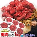 【送料無料】馬肉粗挽きミンチ肉 1kg(338g×3パック)便利な小分けトレー 冷凍 ※2セット以上ご購入でおまけ付き…