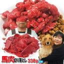 切り落とし馬肉 338g 冷凍 ペットと一緒に食べれるヘルシーな馬肉生肉【ペットフード】【ドッグフード】【犬用】【…