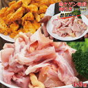480g数量限定 国産鶏ヤゲン軟骨肉付き冷凍品【軟骨】【焼鳥】