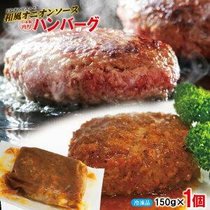ハンバーグ和風オニオンソース入150g×1個冷凍 要加熱商品 調理簡単仕様 【ハンバーグ】【チーズ】【煮込み】【ステーキ】