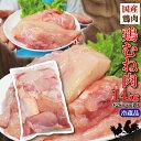 【送料無料】国産鶏むね肉2KgX7袋 合計14kg分 商品パッケージが変更になることはあります から揚げ用【冷凍ではあり…