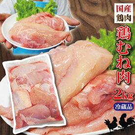 国産鶏むね肉2Kg入 男しゃく 100g当59.9円+税 商品パッケージに変更することはあります。鮮度抜群 から揚げ用【冷凍ではありません】【当注文】【鶏ムネ肉】