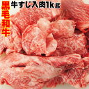 黒毛和牛100%牛すじ入肉1kgお肉たっぷり【煮込み】【カレー】【シチュー】