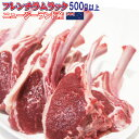 【フレンチラムラック 500g以上 ニュージーランド産 冷凍品 】【内容量500g以上】【ラムチョップ 羊肉 ラム肉 …