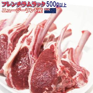 【フレンチラムラック 500g以上 ニュージーランド産 冷凍品 】【内容量500g以上】【ラムチョップ 羊肉 ラム肉 】【お助け品】