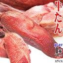牛タン1本約890g〜1,100g【ブロックまたはスライス選べます】【焼肉用】【牛タンシチュー】【煮込み用】【牛たん】【…