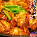 【送料無料】オイスターソース炒め 若鶏肉使用300gX3パック入 2セット購入でおまけ付【鶏肉】【もも肉】【むね肉】…