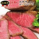 【送料無料】松阪牛ローストビーフ ブロック500g 冷凍 黒毛和牛 牛肉 ホームパーティー【お中元】【お歳暮】【プ…