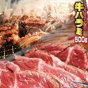 味付牛ハラミ 500g お試し用 冷凍品(500g×1袋) サガリ【バーベキュー BBQ】【焼肉】【ホルモン】05P03Sep16