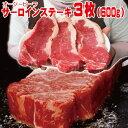 オーストラリア産 サーロインステーキ 600g(3枚入)厚切り 冷凍【オージービーフ穀物肥育牛】【ナチュラルビーフ…