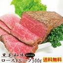 【送料無料】黒毛和牛ローストビーフ ブロック500g 冷凍 黒毛和牛 牛肉 ホームパーティー【お中元】【お歳暮】【…